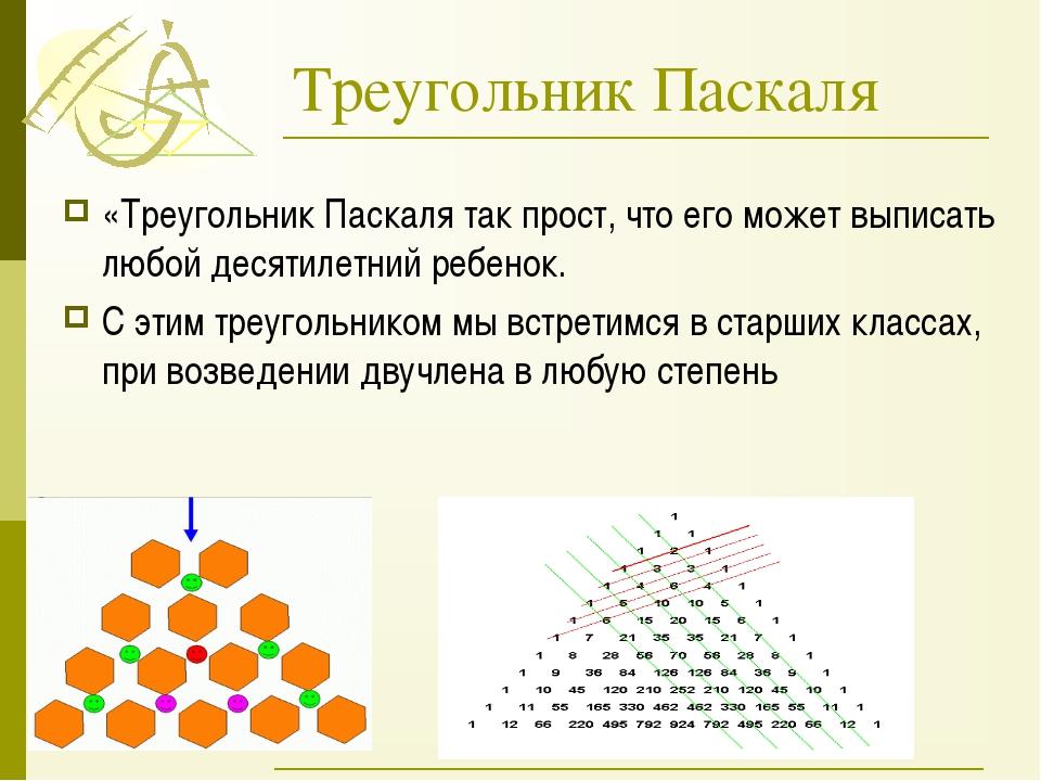 Треугольник Паскаля «Треугольник Паскаля так прост, что его может выписать лю...