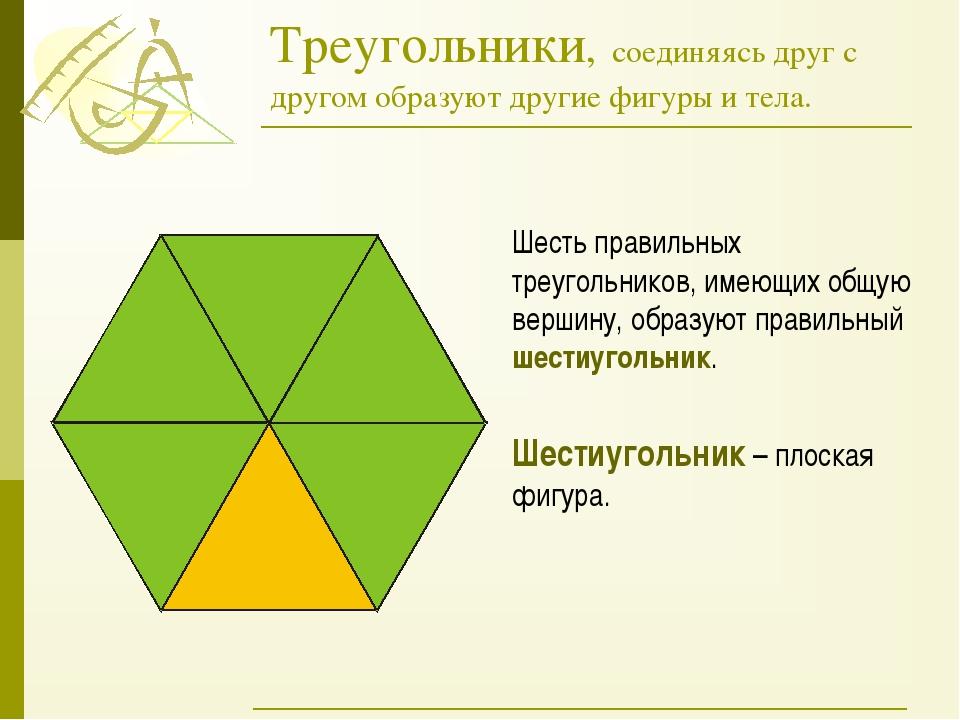 Треугольники, соединяясь друг с другом образуют другие фигуры и тела. Шесть п...