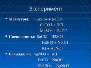Эксперимент Магистры: CuSO4 + NaOH CaCO3 + HCl MgSO4 + BaCl2 Специалисты: BaC