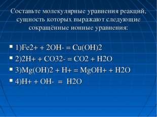 Составьте молекулярные уравнения реакций, сущность которых выражают следующи