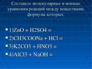 Составьте молекулярные и ионные уравнения реакций между веществами, формулы к