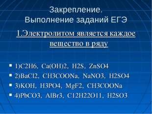 Закрепление. Выполнение заданий ЕГЭ 1.Электролитом является каждое вещество в