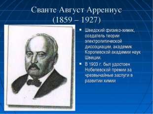 Сванте Август Аррениус (1859 – 1927) Шведский физико-химик, создатель теории