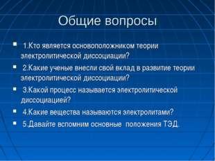 Общие вопросы 1.Кто является основоположником теории электролитической диссоц