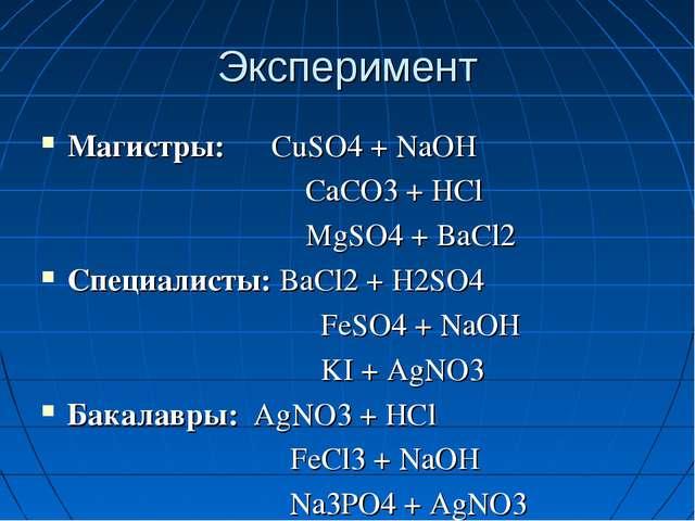 Эксперимент Магистры: CuSO4 + NaOH CaCO3 + HCl MgSO4 + BaCl2 Специалисты: BaC...