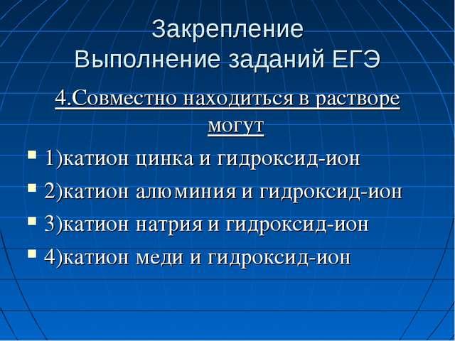 концентрат совместно в растворе не могут находится ионы работы Быстроденьги, Ульяновск