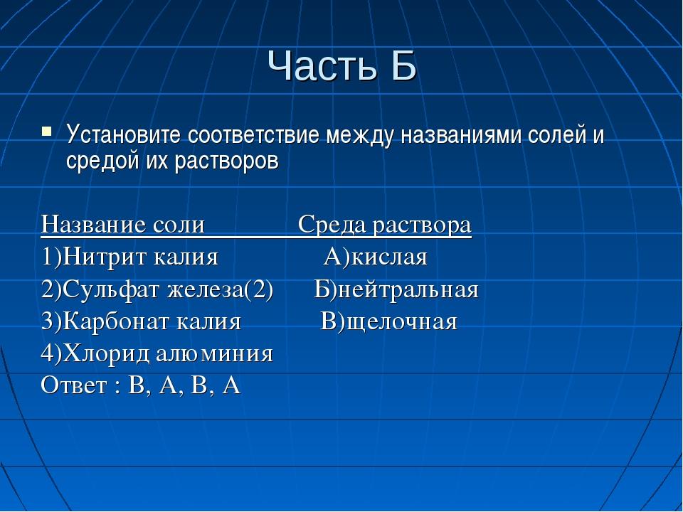 Часть Б Установите соответствие между названиями солей и средой их растворов...