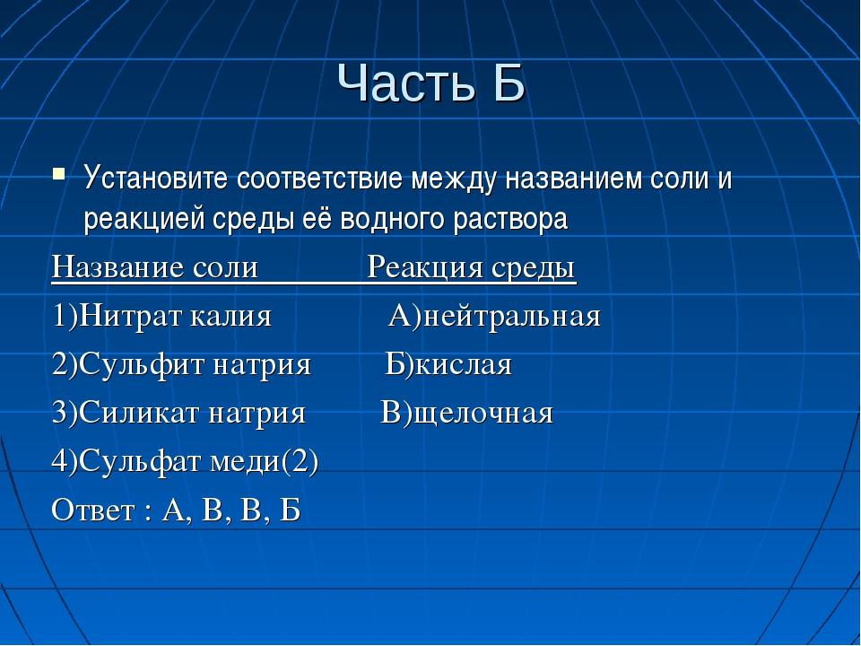 Часть Б Установите соответствие между названием соли и реакцией среды её водн...