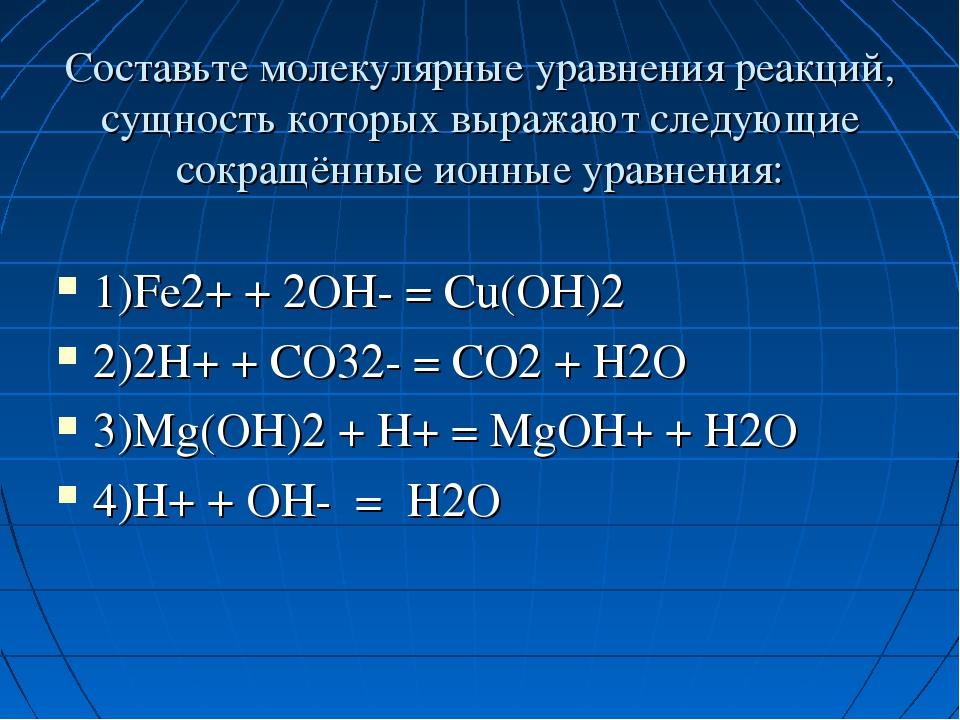 Составьте молекулярные уравнения реакций, сущность которых выражают следующи...