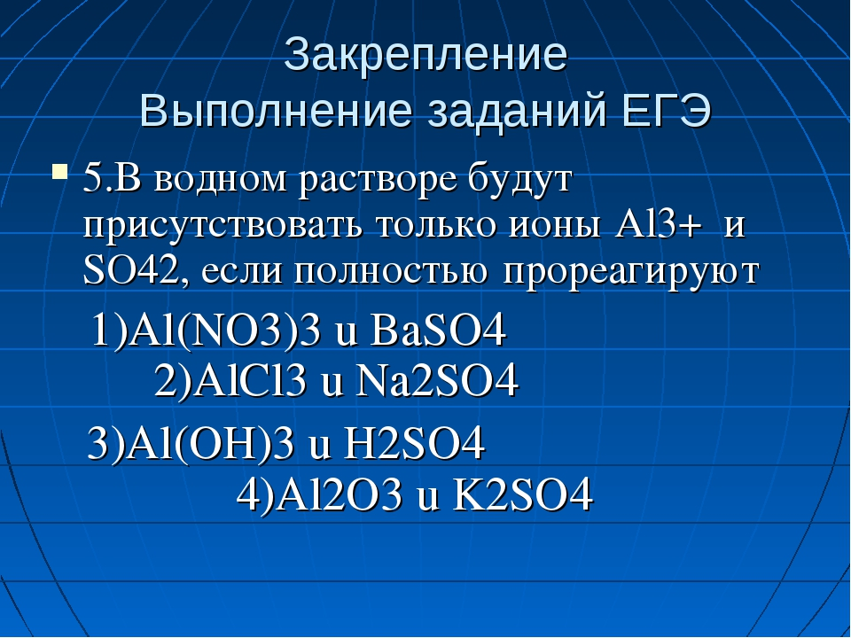 Закрепление Выполнение заданий ЕГЭ 5.В водном растворе будут присутствовать т...
