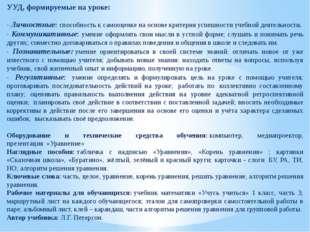 УУД, формируемые на уроке: - Личностные:способность к самооценке на основе к