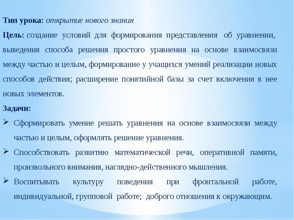 Тип урока:открытие нового знания Цель:создание условий для формирования пр...