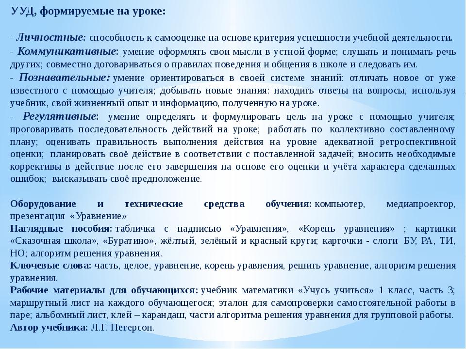 УУД, формируемые на уроке: - Личностные:способность к самооценке на основе к...