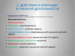 1. ДЕЙСТВИЯ И ОПЕРАЦИИ В УЧЕБНОЙ ДЕЯТЕЛЬНОСТИ Специфически-предметные: КОНКРЕ