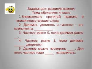 Задания для развития памяти: Тема «Деление» 4 класс Внимательно прочитай прав