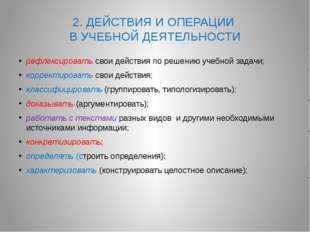 2. ДЕЙСТВИЯ И ОПЕРАЦИИ В УЧЕБНОЙ ДЕЯТЕЛЬНОСТИ рефлексировать свои действия по