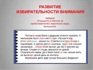 РАЗВИТИЕ ИЗБИРАТЕЛЬНОСТИ ВНИМАНИЯ Задание: Отыщите в тексте 12 представителе
