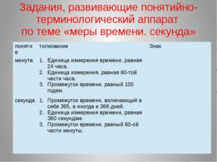 Задания, развивающие понятийно- терминологический аппарат по теме «меры време