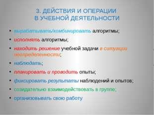 3. ДЕЙСТВИЯ И ОПЕРАЦИИ В УЧЕБНОЙ ДЕЯТЕЛЬНОСТИ вырабатывать/комбинировать алго
