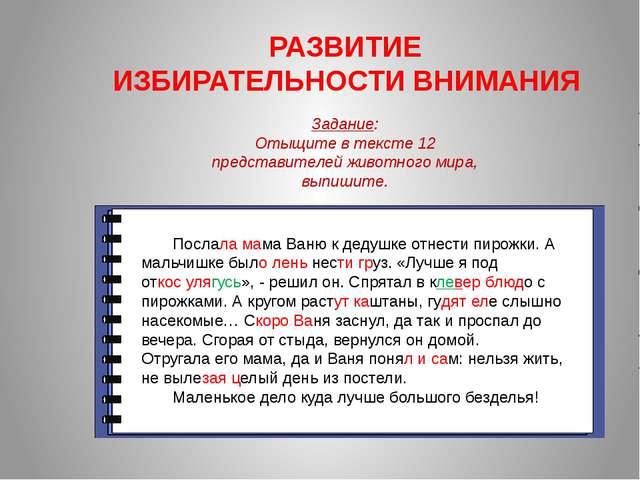 РАЗВИТИЕ ИЗБИРАТЕЛЬНОСТИ ВНИМАНИЯ Задание: Отыщите в тексте 12 представителе...