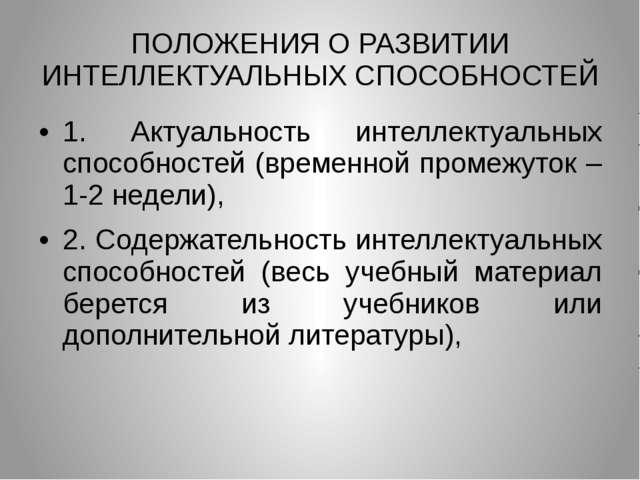 ПОЛОЖЕНИЯ О РАЗВИТИИ ИНТЕЛЛЕКТУАЛЬНЫХ СПОСОБНОСТЕЙ 1. Актуальность интеллекту...