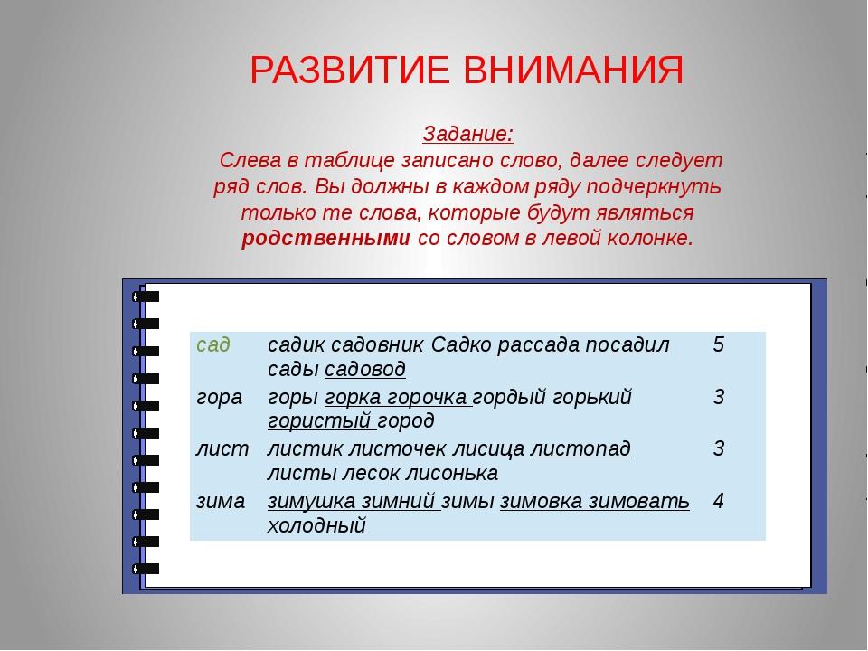РАЗВИТИЕ ВНИМАНИЯ Задание: Слева в таблице записано слово, далее следует ряд...