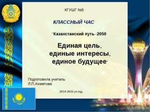 """КЛАССНЫЙ ЧАС """"Казахстанскийпуть-2050 Единаяцель, единыеинтересы, едино"""