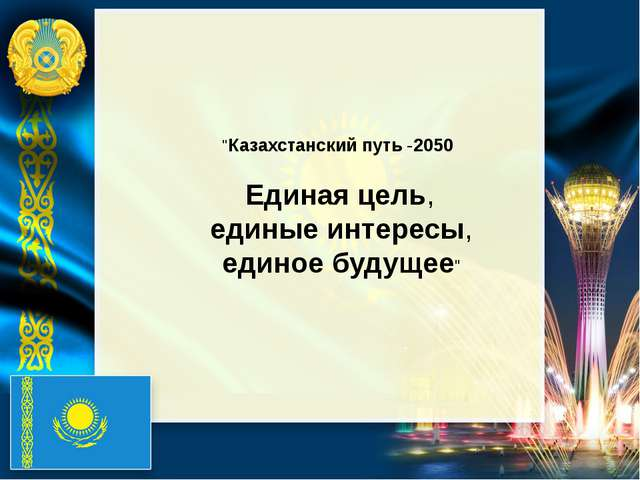 """""""Казахстанскийпуть-2050 Единаяцель, единыеинтересы, единоебудущее"""""""