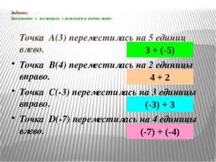 Задание. Запишите с помощью сложения и вычислите: Точка А(3) переместилась на