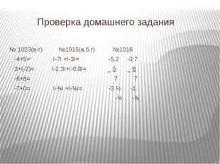 Проверка домашнего задания № 1023(а-г) №1015(а,б,г) №1016 -4+5= Ι-7Ι +Ι-3Ι=