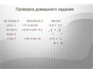 Проверка домашнего задания № 1023(а-г) №1015(а,б,г) №1016 -4+5= 1 Ι-7Ι +Ι-3Ι