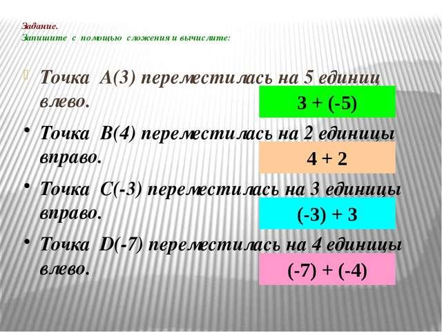 Задание. Запишите с помощью сложения и вычислите: Точка А(3) переместилась на...