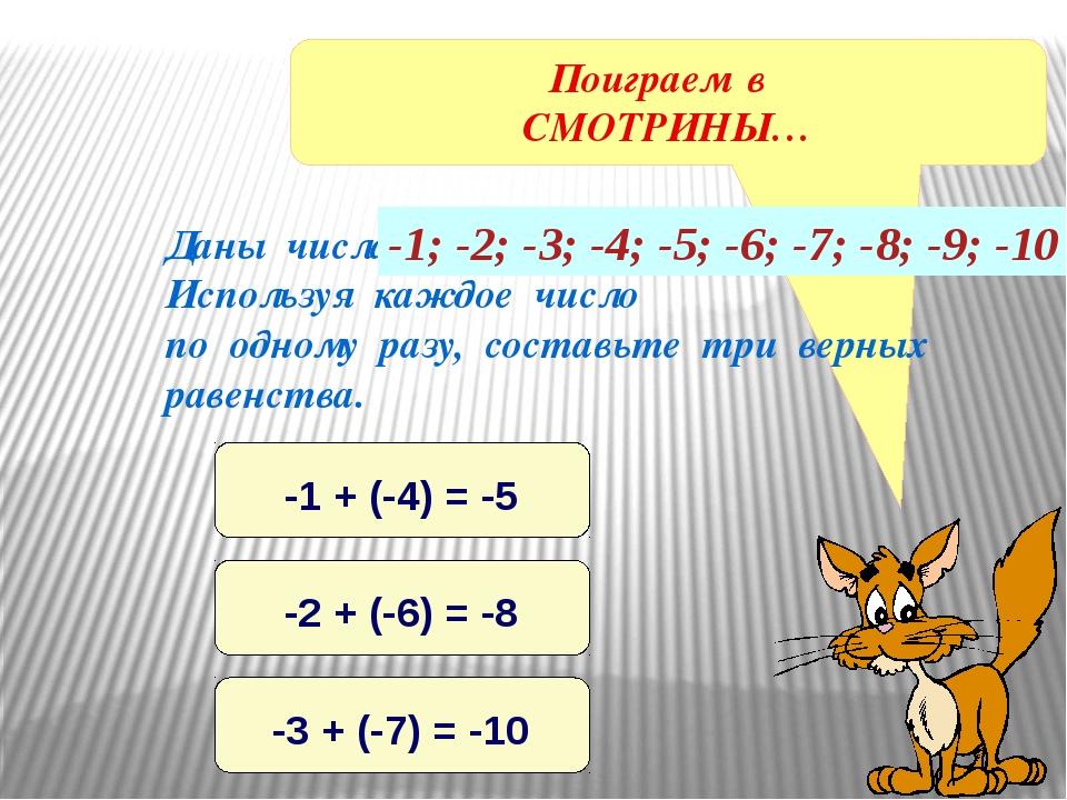 Поиграем в СМОТРИНЫ… Даны числа: Используя каждое число по одному разу, соста...