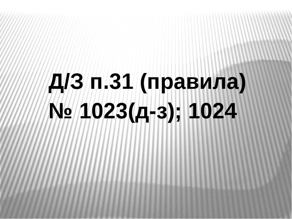Д/З п.31 (правила) № 1023(д-з); 1024