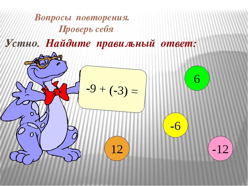 Вопросы повторения. Проверь себя Устно. Найдите правильный ответ: -9 + (-3)...