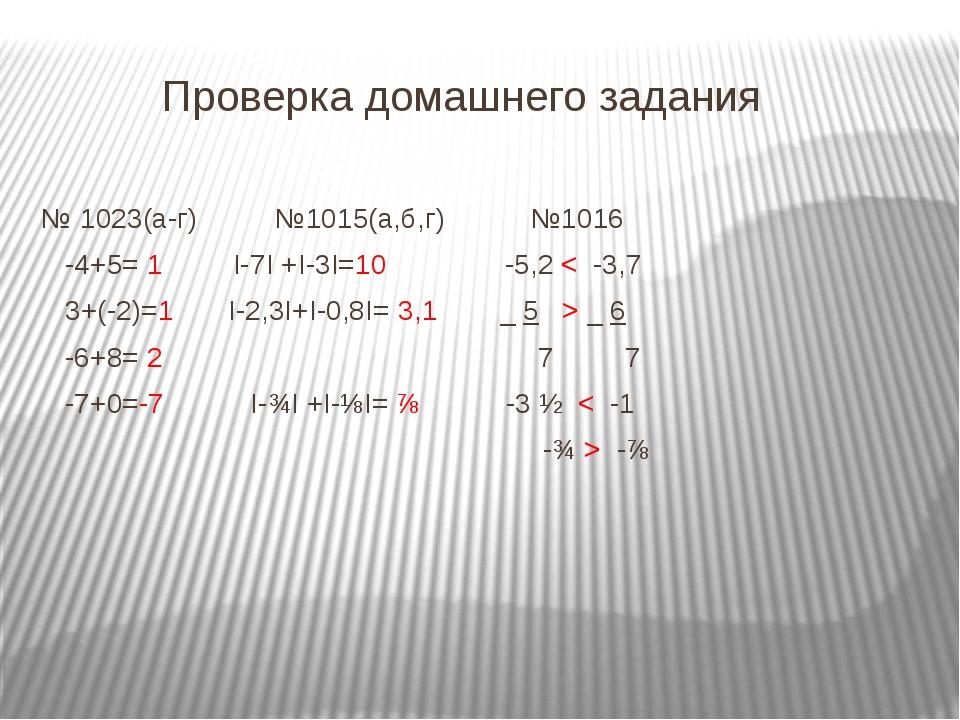 Проверка домашнего задания № 1023(а-г) №1015(а,б,г) №1016 -4+5= 1 Ι-7Ι +Ι-3Ι...