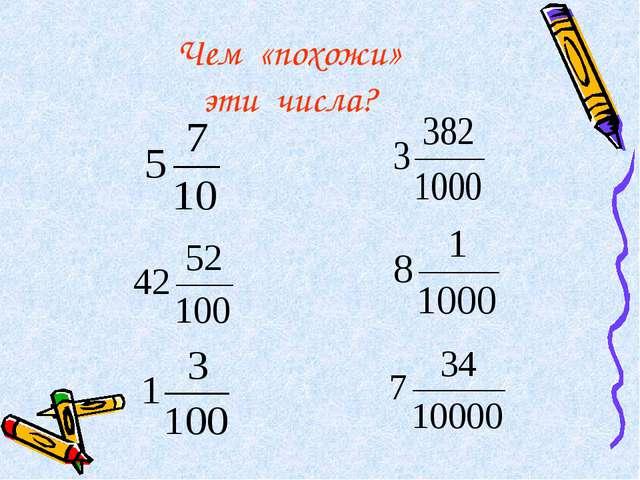 Чем «похожи» эти числа?