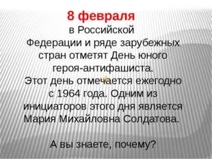 8 февраля в Российской Федерации и ряде зарубежных стран отметят День юного г