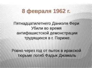 8 февраля 1962 г. Пятнадцатилетнего Даниэля Фери Убили во время антифашистск