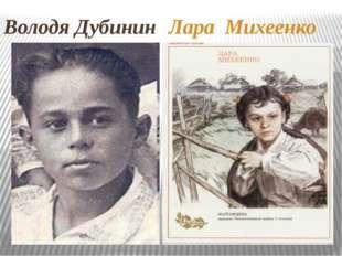 Володя Дубинин Лара Михеенко