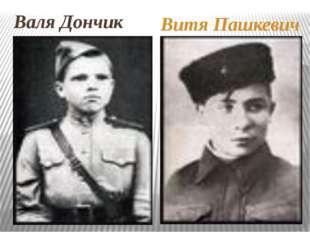 Валя Дончик Витя Пашкевич