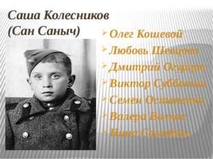 Саша Колесников (Сан Саныч) Олег Кошевой Любовь Шевцова Дмитрий Огурцов Викто