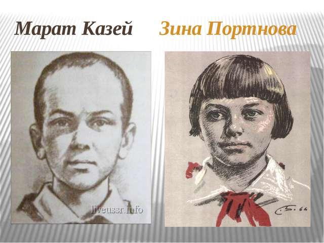 Марат Казей Зина Портнова