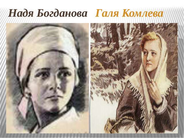 Надя Богданова Галя Комлева