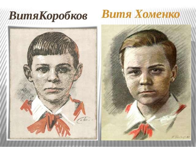 ВитяКоробков Витя Хоменко