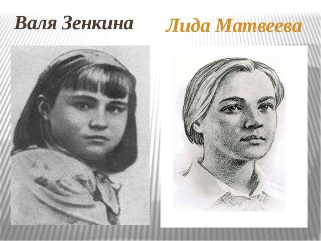 Валя Зенкина Лида Матвеева
