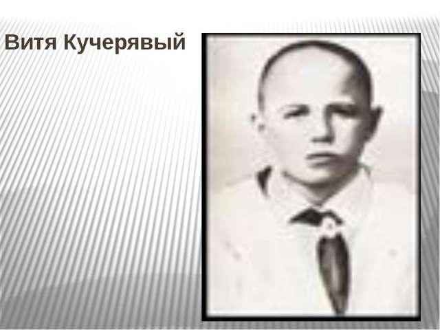 Витя Кучерявый