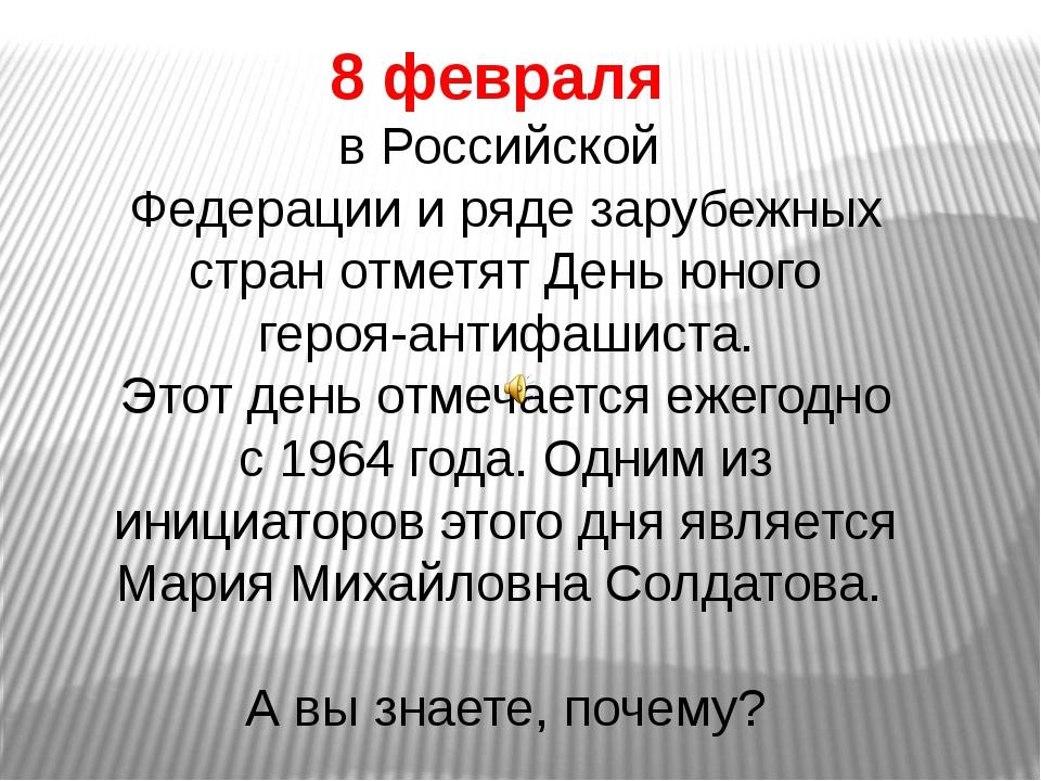 8 февраля в Российской Федерации и ряде зарубежных стран отметят День юного г...