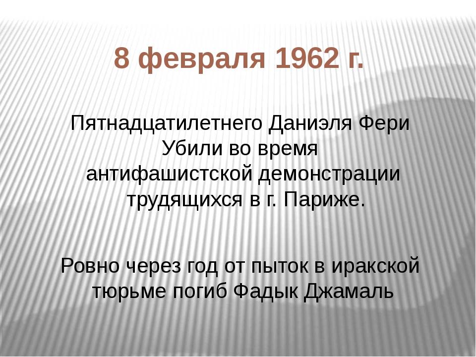 8 февраля 1962 г. Пятнадцатилетнего Даниэля Фери Убили во время антифашистск...