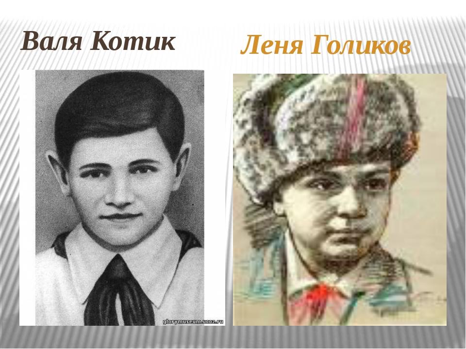 Валя Котик Леня Голиков
